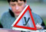 Правила автошколы – Новые правила обучения в автошколе 2014