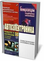 Автоэлектрика для начинающих книга – Литература для автоэлектриков и автолюбителей.